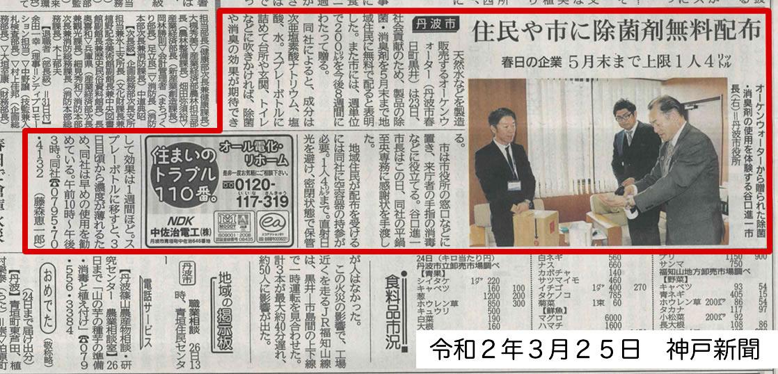 神戸新聞掲載のお知らせ「2020年2月25日」