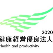 健康経営優良法人2020(中小規模法人部門)認定のご報告