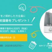 除菌水ジーア3大契約キャンペーン
