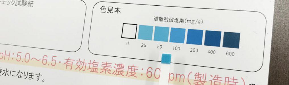 【特典】pH・塩素濃度測定紙の使い方