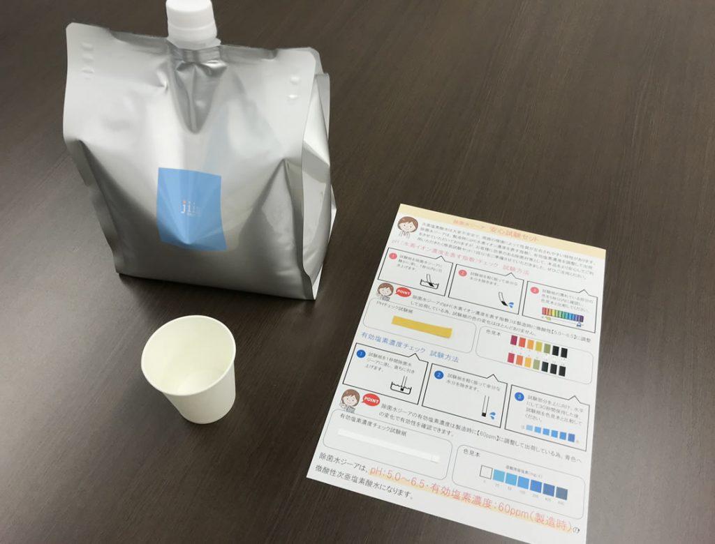 pH・塩素濃度測定準備