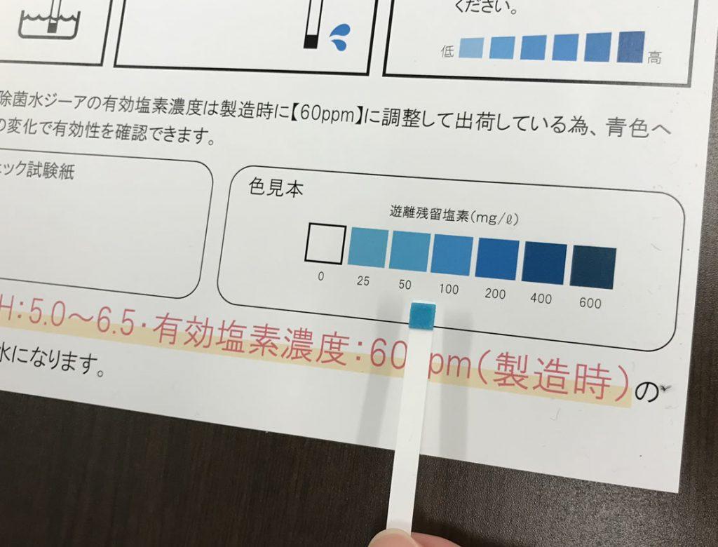 有効塩素濃度チェック試験紙を色見本と比較してください