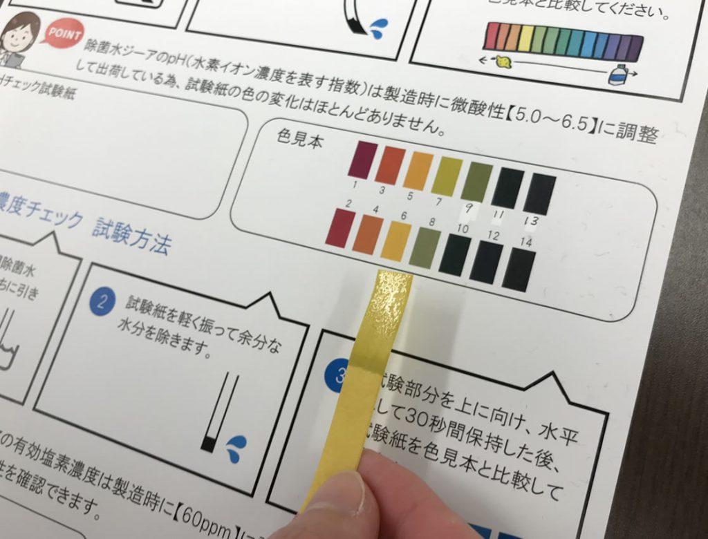 pH試験紙の結果見本