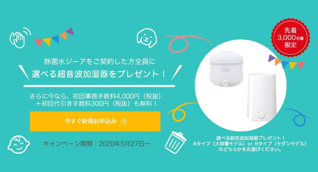 今、除菌水ジーアをご契約した方全員に超音波加湿器をプレゼント!