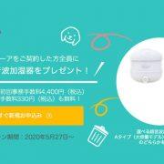 除菌水ジーアを契約すれば加湿器プレゼント
