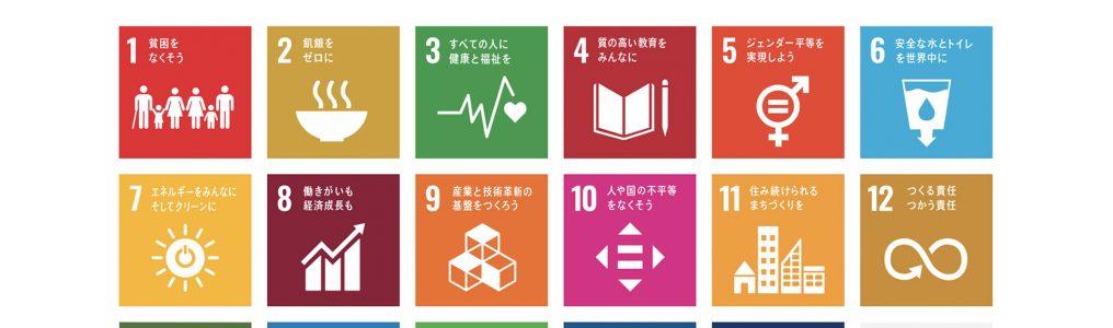 除菌水ジーアのSDGs(持続可能な開発目標)への取り組み